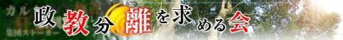 sakuraraボード-政教分離を求める会