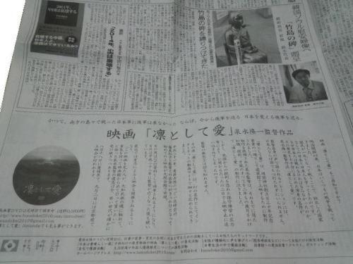 sakuraraボード-凛として愛広告_やまと新聞