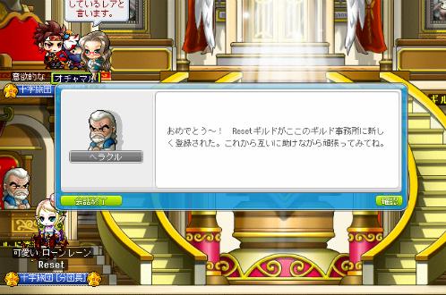 new_new_ぎるど2!