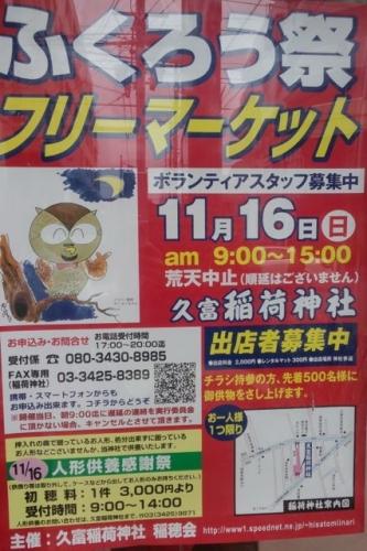 2014:11:ふくろう祭