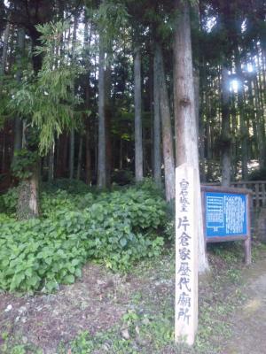 片倉家墓所2