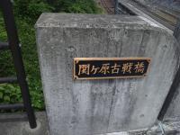 sekigahara8_convert_20120710151657.jpg