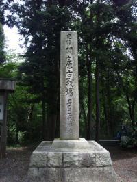 sekigahara9_convert_20120710151942.jpg