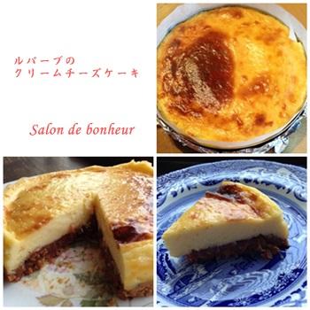 ルバーブクリームチーズ
