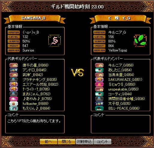 2012年10月2日(火) GV