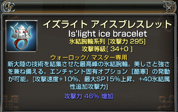 クリスタル氷腕輪
