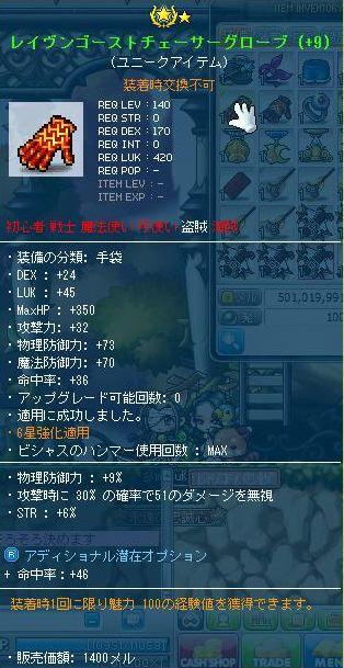 Maple121023_181012.jpg