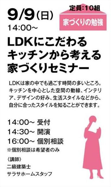 2012-9-9   セミナー