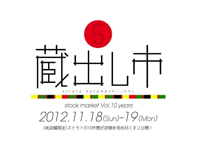 kuradashi_640_480.jpg