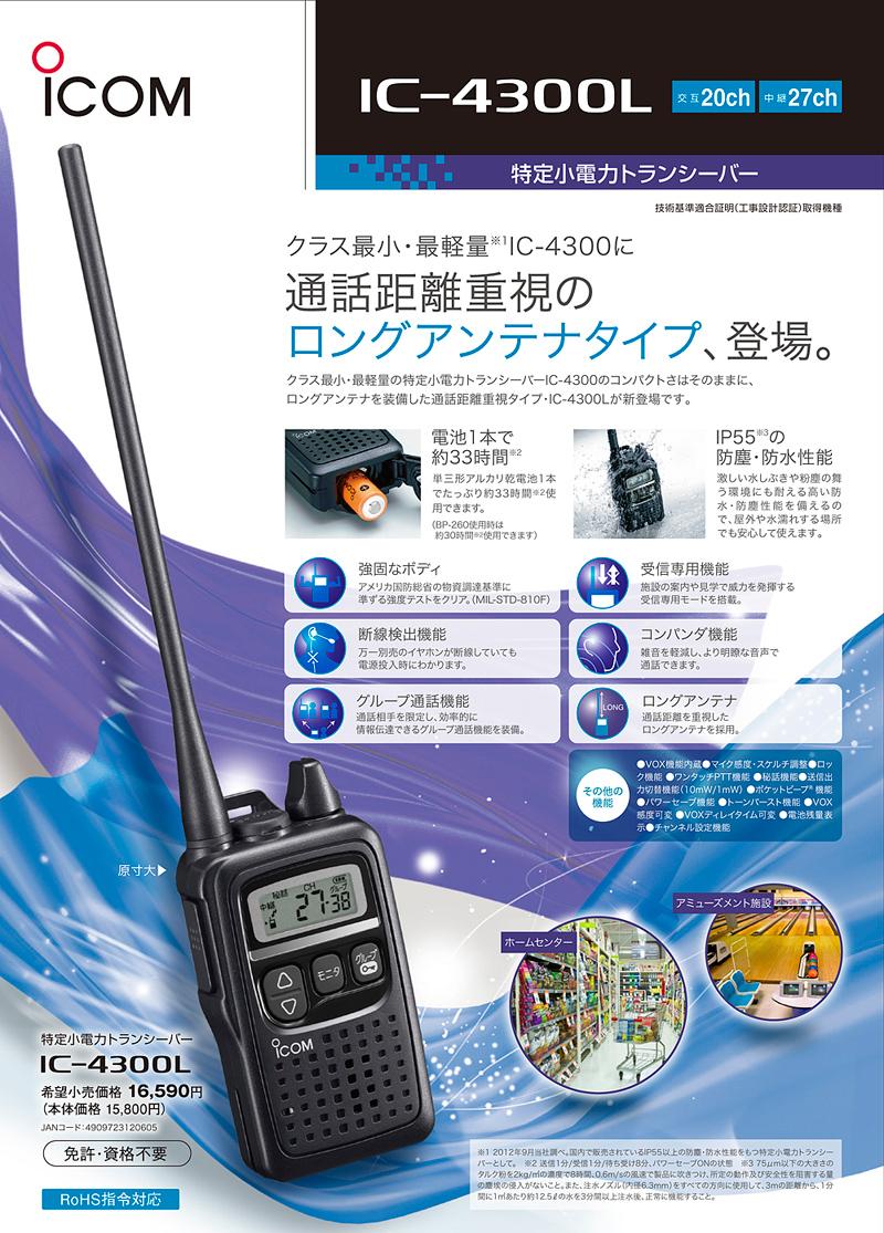 IC-4300Lカタログ