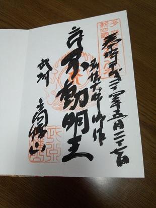 2.高幡不動