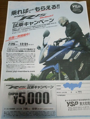 R15キャンペーン