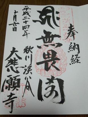 大悲願寺 16