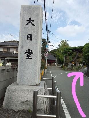 拝島大師6