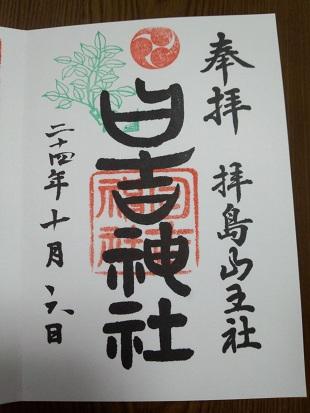 大日堂、日吉神社6