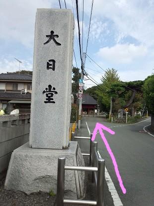 大日堂、日吉神社1