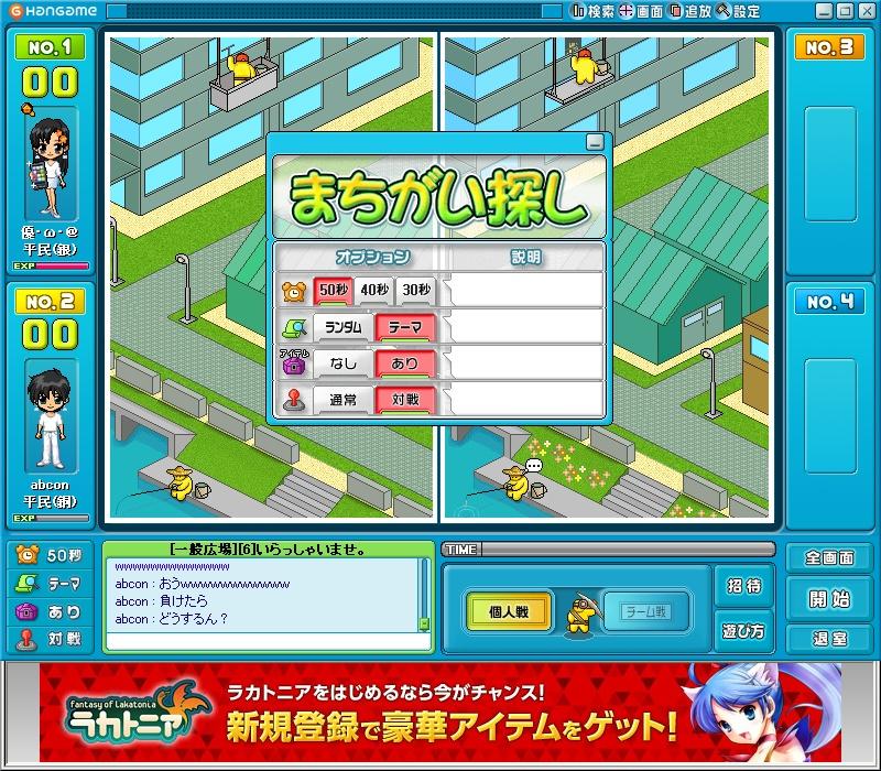 hangame 7.11 2