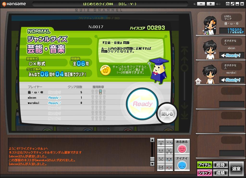 hangame 7.11