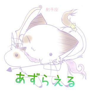 ぱんにゃ azuraer