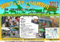 動物フェスティバル神奈川