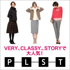 PLST 公式通販サイト