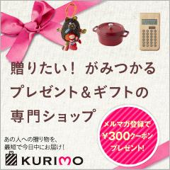 KURIMO(クーリモ)  ギフトサイト