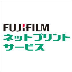 FUJIFILM ネットプリントサービス