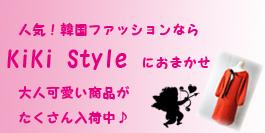 韓国ファッション KiKi Style