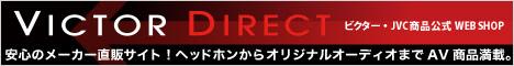ビクター製品・JVC製品 メーカー公式WEB SHOP ビクターダイレクト