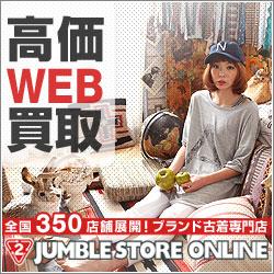 ブランド品の販売&買取「JUMBLE STORE (ジャンブルストア)」