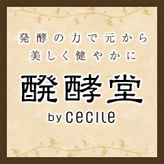【PC・携帯共通】醗酵堂 by Cecile