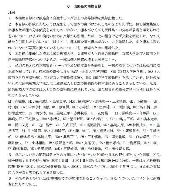 淡路島植物目録01