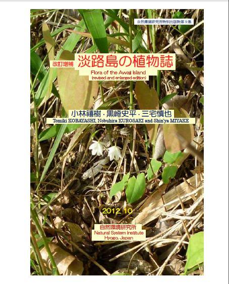 淡路島の植物誌