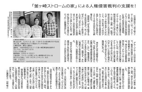 10月25日新聞記事