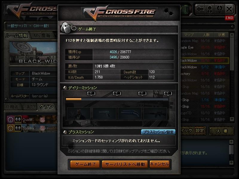 Crossfire20120806_0000.jpg