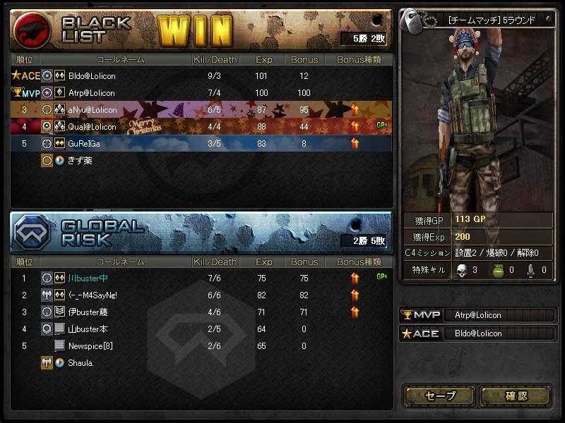 Crossfire20121020_0000.jpg