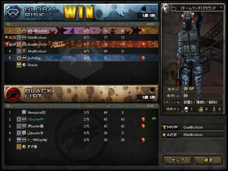Crossfire20121020_0001.jpg