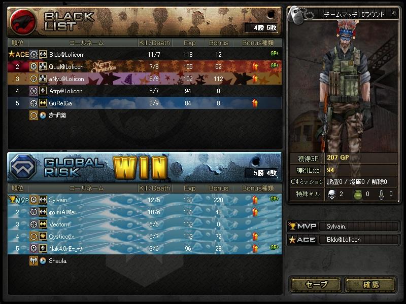 Crossfire20121020_0002.jpg