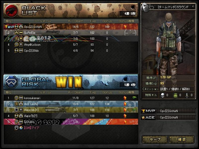 Crossfire20121201_0004.jpg