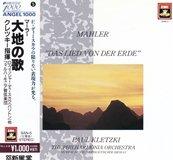 D.F=D 「大地の歌 」クレツキ盤EMI
