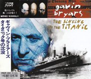 The Sinking Of The Titanic_ポイント盤 (1)