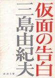 三島由紀夫「仮面の告白 」