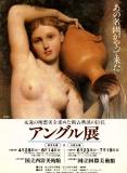 アングル展 国立西洋美術館