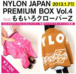 NYLON JAPAN PREMIUM BOX Vol.4