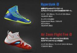 Nike Hyperdunk iD