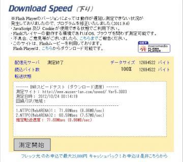 20121024_01.jpg