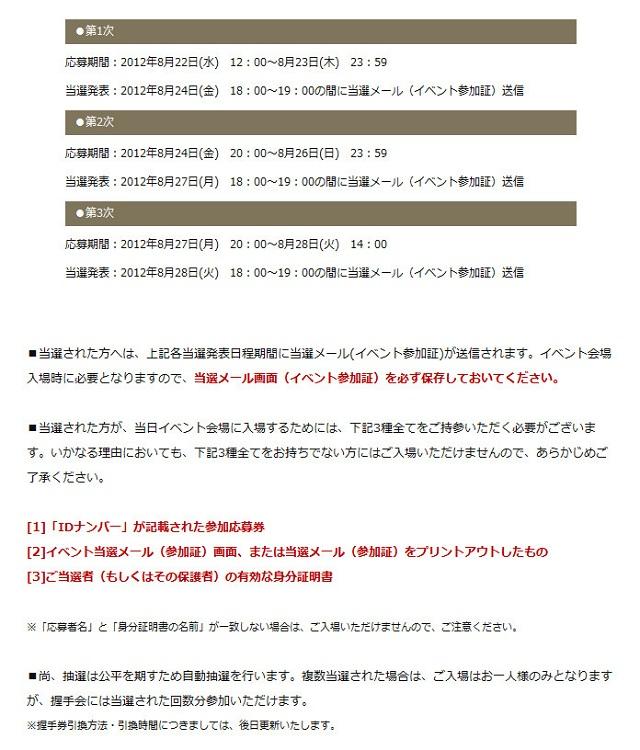 bandicam 2012-07-26 00-47-49-389