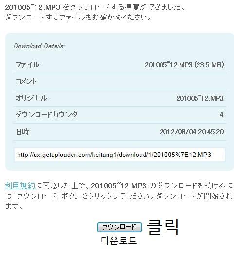 bandicam 2012-08-04 20-52-41-691