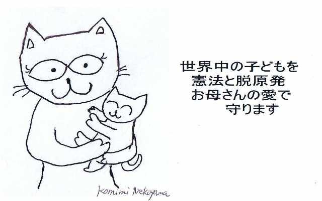 コミミー1小JPG