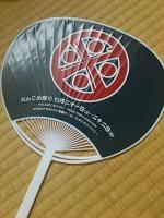 なんこめ祭り団扇SN3V00090001.jpg
